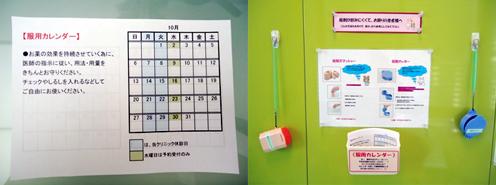 服用カレンダー